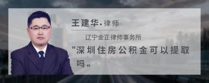 深圳住房公积金可以提取吗
