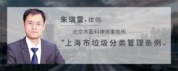 上海市垃圾分类管理条例