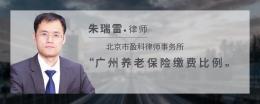 广州养老保险缴费比例