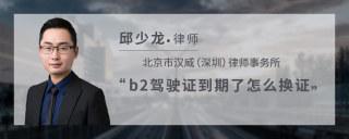 b2驾驶证到期了怎么换证