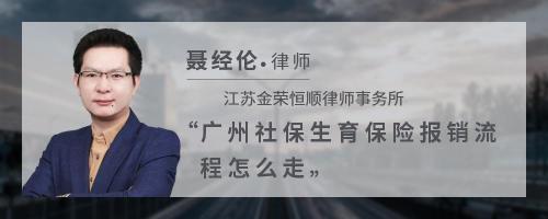 广州社保生育保险报销流程怎么走