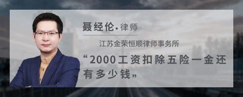 2000工资扣除五险一金还有多少钱