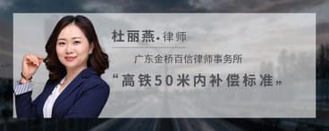 高铁50米内补偿标准