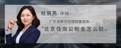 北京住房公积金怎么取