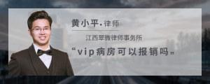 vip病房可以报销吗