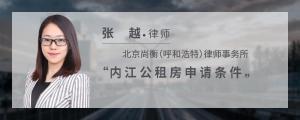 内江公租房申请条件