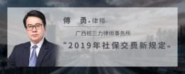 2019年社保交费新规定