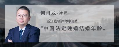 中国法定晚婚结婚年龄