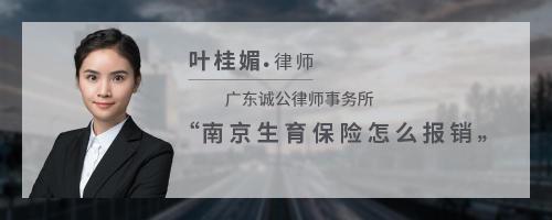 南京生育保险怎么报销