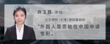 外国人是否能在中国申请专利