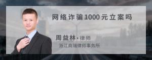 网络诈骗1000元立案吗