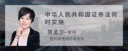 中华人民共和国证券法何时实施