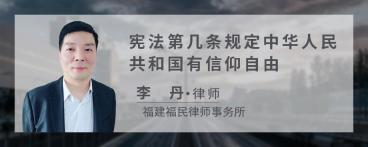 宪法第几条规定中华人民共和国有信仰自由