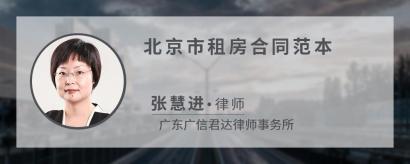 北京市租房合同范本