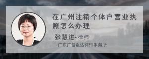 在广州注销个体户营业执照怎么办理?