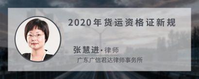 2020年货运资格证新规