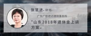 山东2018年退休金上调方案