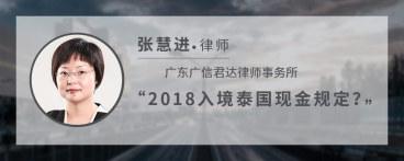 2018入境泰国现金规定