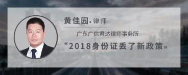 2018身份证丢了新政策