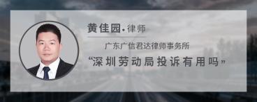 深圳劳动局投诉有用吗