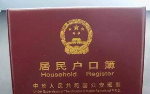 异地临时身份证