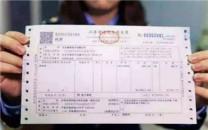 增值稅發票