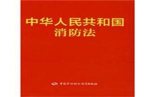 消防法规定