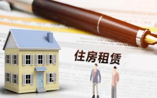 租凭房屋合同