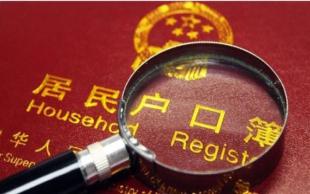 上海户籍政策
