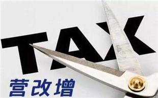 企业税收筹划