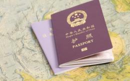 护照遗失补办