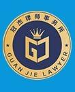 广东冠杰律师