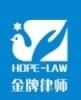 四川和普律所律师
