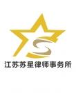 江苏苏星律所律师