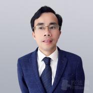 徐贵根律师