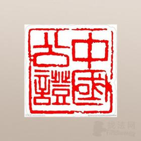 深圳市先行公证处律师