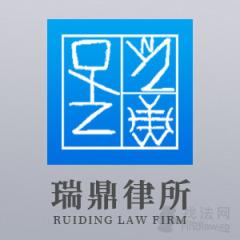 四川瑞鼎律所律师