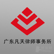 广东凡天律所律师团队