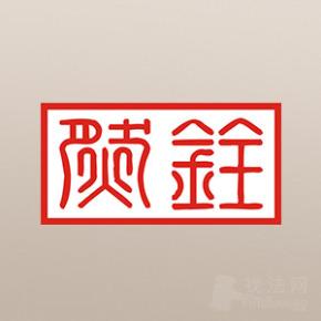 广东然铨律所律师