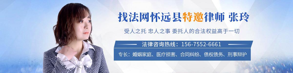 怀远县张玲律师