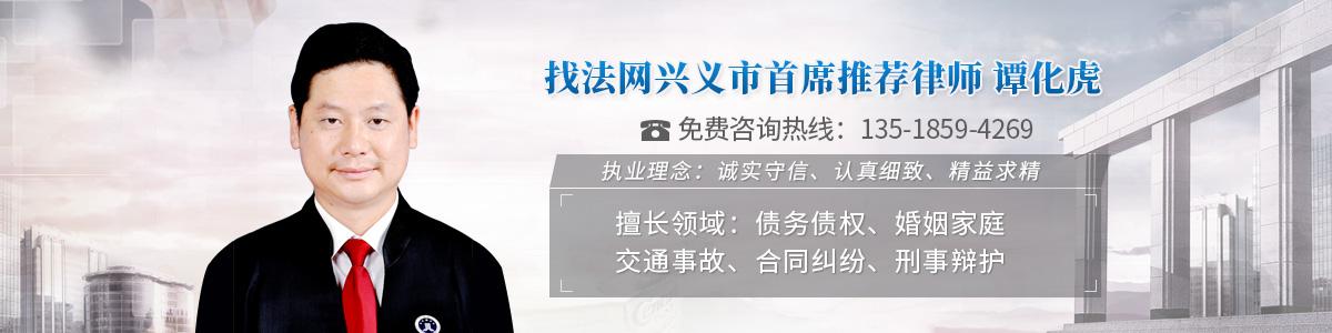 兴义市谭化虎律师