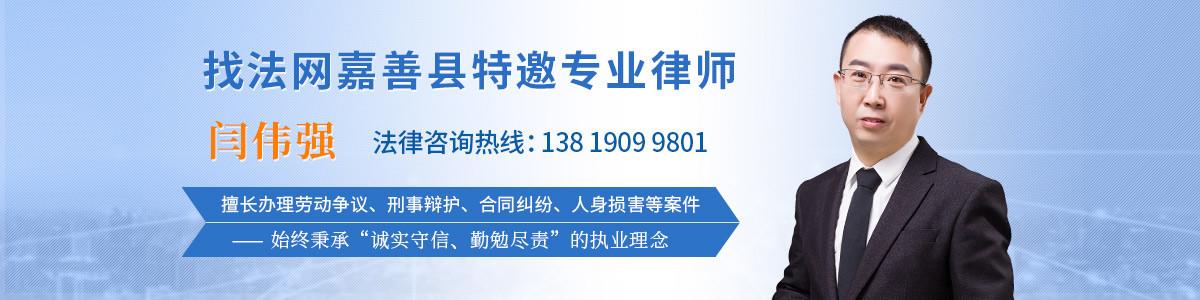 嘉善县闫伟强律师