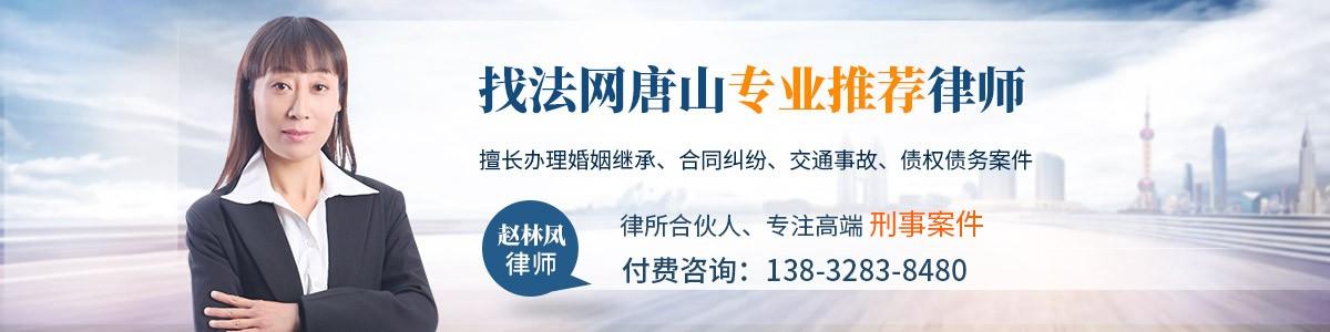 路北区赵林凤律师