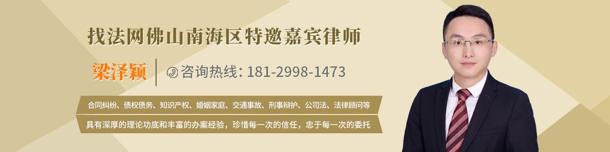 南海区梁泽颖律师