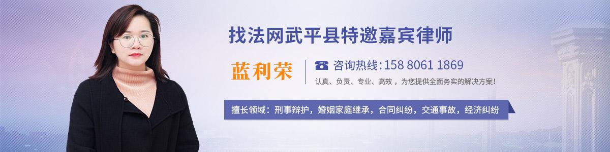 武平县蓝利荣律师