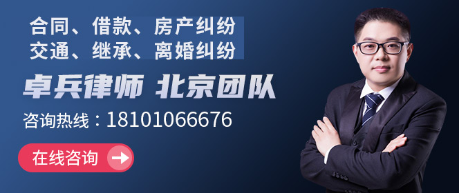 北京西城區卓兵律師