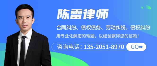 北京東城區陳雷律師