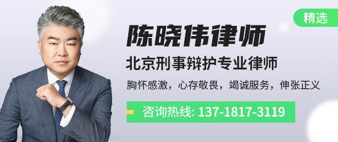 北京朝陽區陳曉偉律師