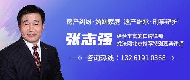 北京朝陽區張志強律師