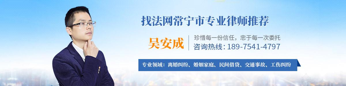 常宁市吴安成律师